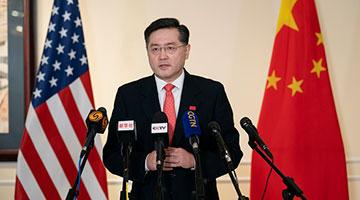 新任驻美大使秦刚发表讲话:中美关系大门打开 就不会关上
