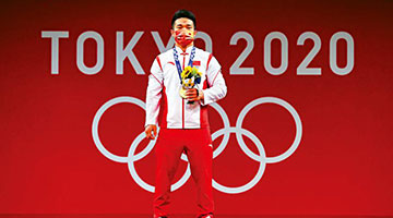 ?石智勇东京奥运会举重破世界纪录摘冠