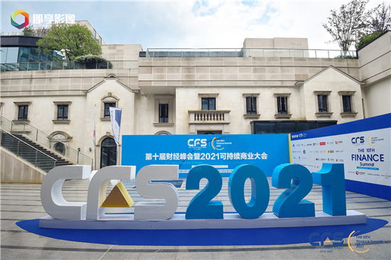 CFS第十届财经峰会在沪举行 探索新增长路径