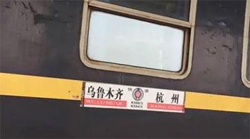"""""""6.4""""兰新线9人死亡事故公告:21人被处分3人被捕"""