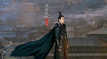 吴亦凡被抓后 他主演的《青簪行》怎么办?