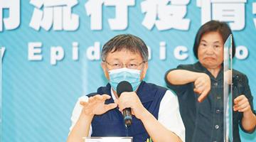 """台湾自产疫苗月底施打 柯文哲怒呛""""气到不想讲话"""""""