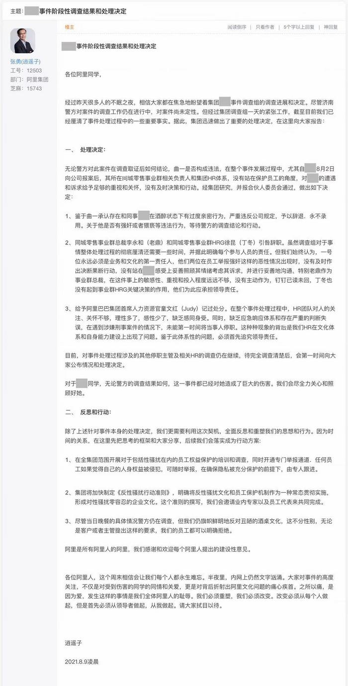 阿里公布处理决定:两高管引咎辞职 辞退涉事男员工