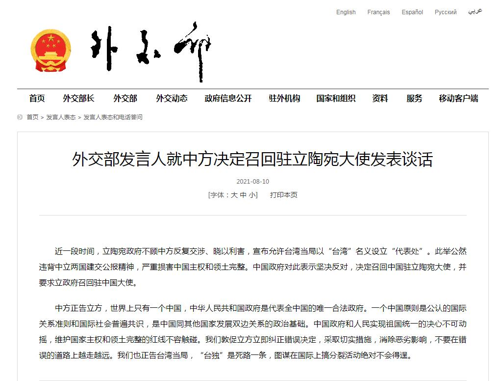 中方决定召回驻立陶宛大使 要立方召回驻华大使
