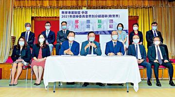 教专联报名参选选委会:冀打破教协在教育界的选举垄断
