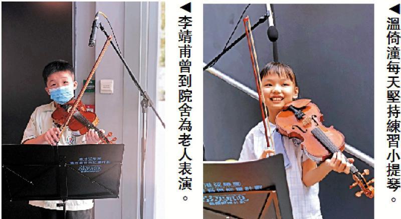 弦光展现/借音乐让孩子发放正能量