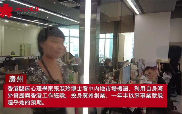 """在穗创业收获""""超预期"""" 香港临床心理学家:看到湾区无限可能!"""