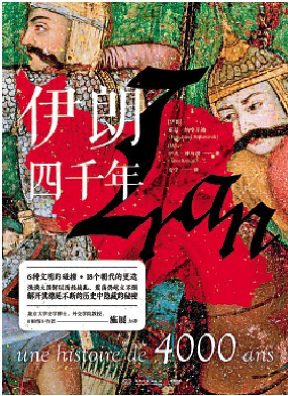 书讯/《伊朗四千年》