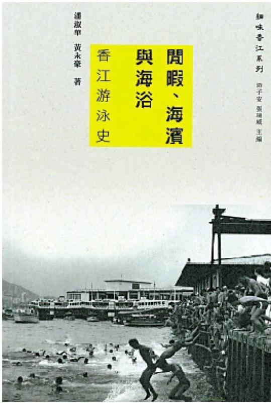 书讯/《閒暇、海滨与海浴:香江游泳史》