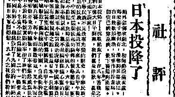 日本投降了 重温76年前大公报社评