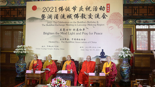 中國佛教協會舉辦瀾湄流域佛教交流會 守護各國民衆健康