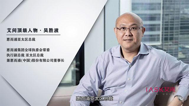 艾问人物|吴胜波:新形势下 中国智造