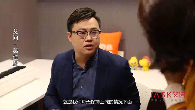 艾问人物|葛佳麒:创新教育如何做?