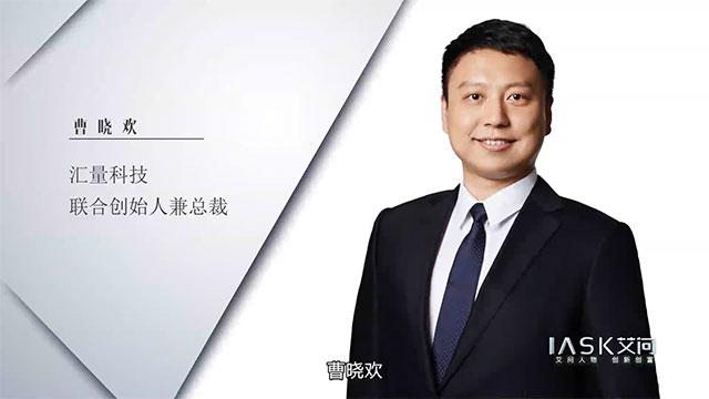 艾问人物|曹晓欢:一次逆市场而起的IPO