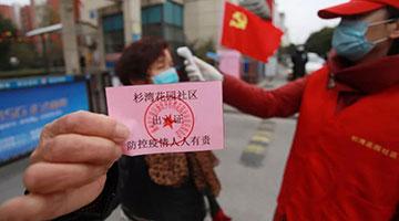 扬州部分地区放松管控措施 每户每3天限一人进出
