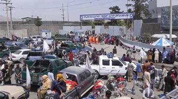 阿富汗媒体:喀布尔机场区域过去十天逾25人死亡