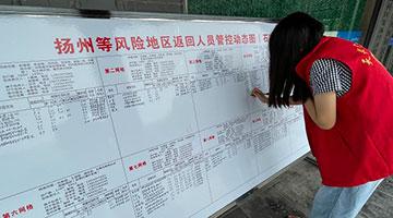"扬州高风险地区""清零"" 尚余16个中风险地区"