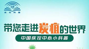 北京等多地相继报告炭疽疫情 会不会人传人?