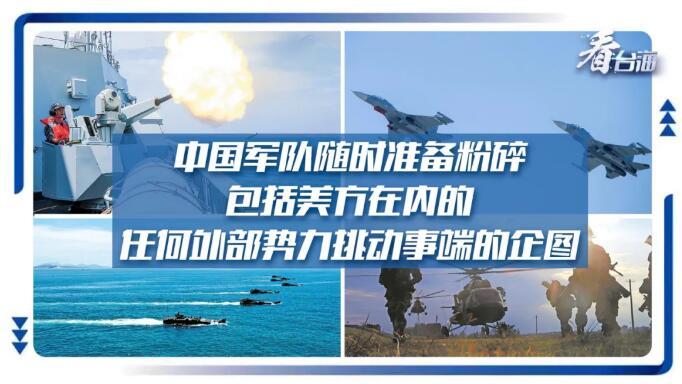 央视海峡时评|美方破坏台海和平必将付出沉痛代价