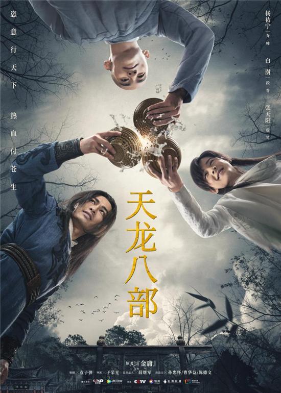 专访《天龙八部》总导演于荣光:致敬经典 回归也是一种创新