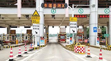 江苏93个高速公路收费站出入口单向或双向暂时关闭