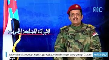 也门一军事基地遭袭击 死伤人数上升至90人