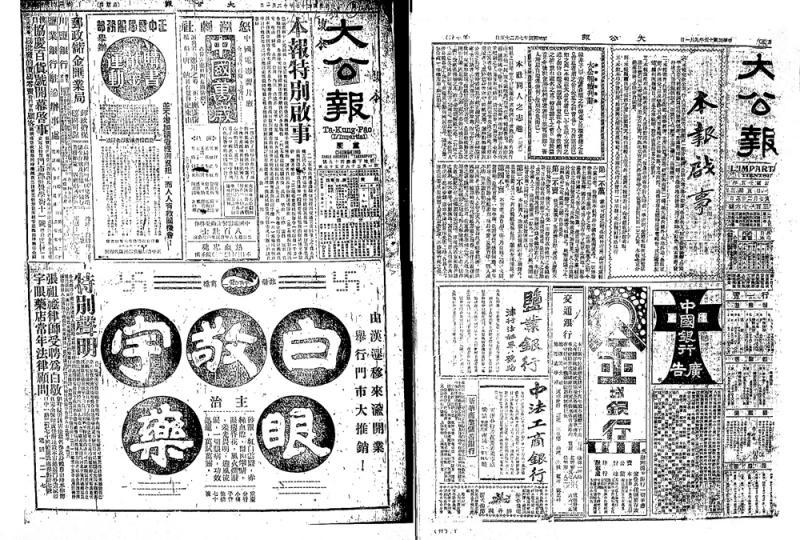 """文化经纬/胡政之的""""纠错""""艺术\马浩亮"""