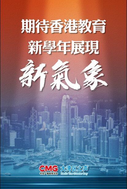 大湾区之声热评:期待香港教育新学年展现新气象