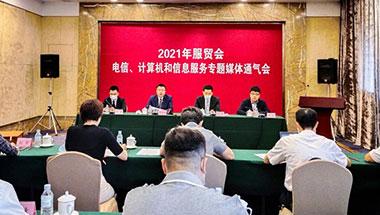 2021年服贸会电信、计算机和信息服务专题展亮点多