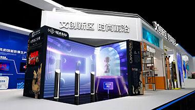 北京朝阳60余个品牌文化企业集中亮相服贸会