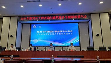 """2021年服贸会工程咨询与建筑服务专题将展""""中国建造""""数字风采"""