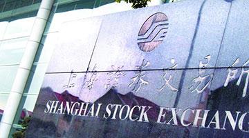 上交所:全力支持深化新三板改革设立北京证券交易所