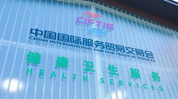 2021年服贸会在京开幕 健康卫生版块首度亮相备受瞩目