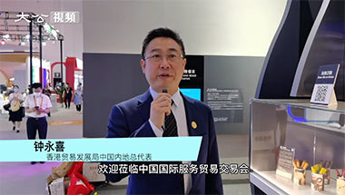 """视频   一分钟打卡服贸会""""香港馆""""来源"""