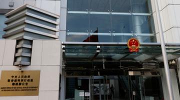 香港中联办:坚决支持警方严正执法