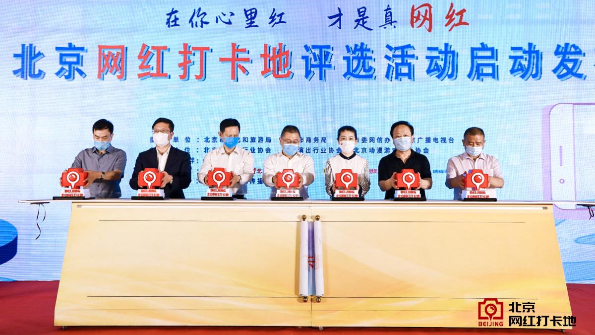 「2021北京網紅打卡地評選」活動啟動 將評出100個北京網紅打卡地