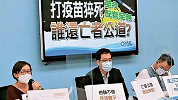台湾超700人打疫苗猝死 学者:人命沦为政治牺牲品