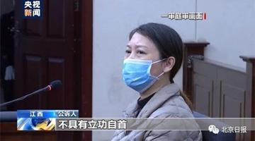 劳荣枝被判死刑后痛哭称不服 7个细节厘清案情关键
