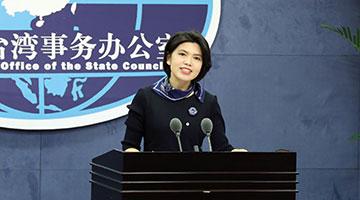 国台办:热忱欢迎台湾演艺人员在大陆发展