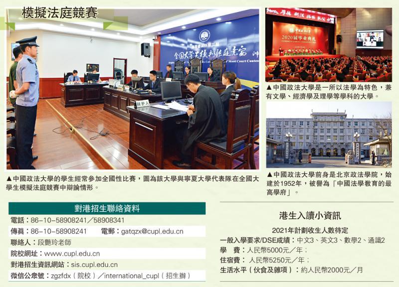 内地升学资讯/中国政法大学 法学教育最高学府