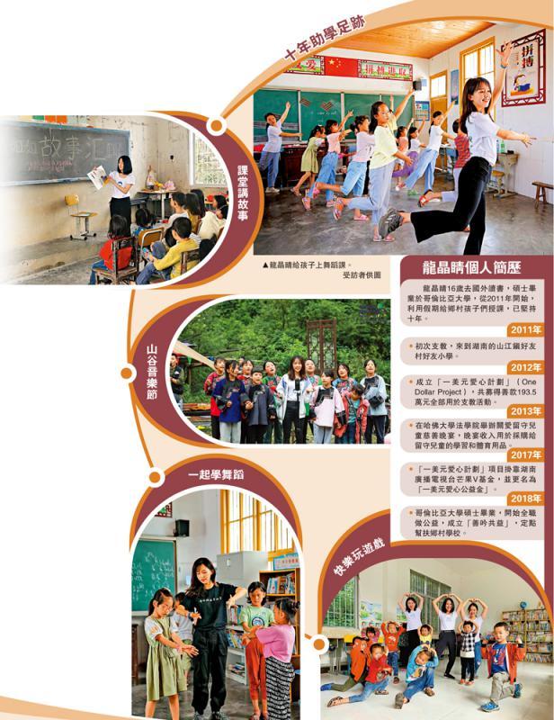 ?中国青年说/助学十年 海归硕士栽培留守儿童
