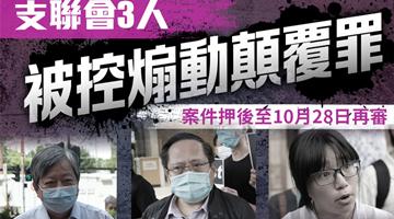 """""""支联会""""3人被控煽动颠覆罪 邹幸彤申请保释被拒"""
