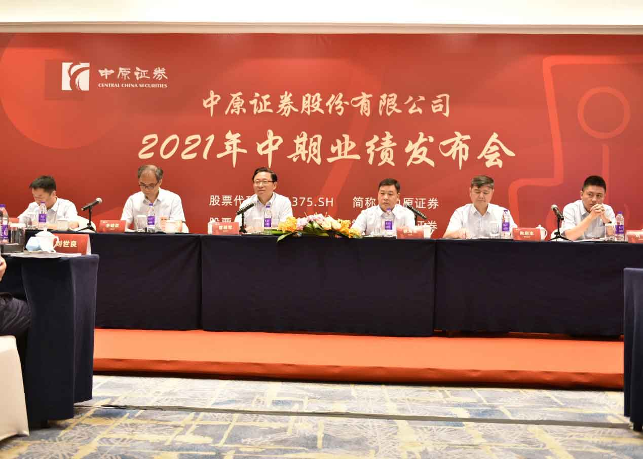 中原证券中期发布会在上海举行