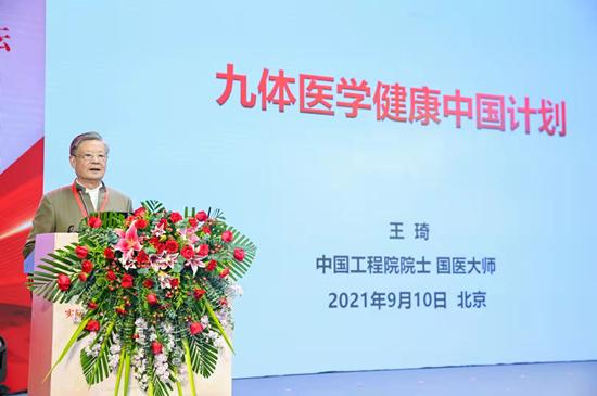 北京中医药大学王琦书院成立大会在京举办