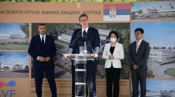 武契奇亲手奠基!塞尔维亚建厂在欧洲率先生产中国疫苗