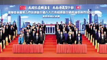 选委会人大政协界别组:反映香港民意 传达中央精神