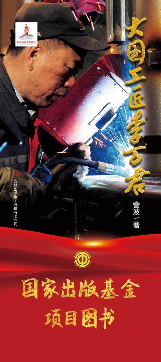 中国第一部大国工匠人物传记荣获国家出版基金