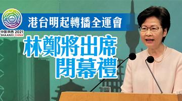 香港电台明起转播全运会 林郑月娥出席闭幕式
