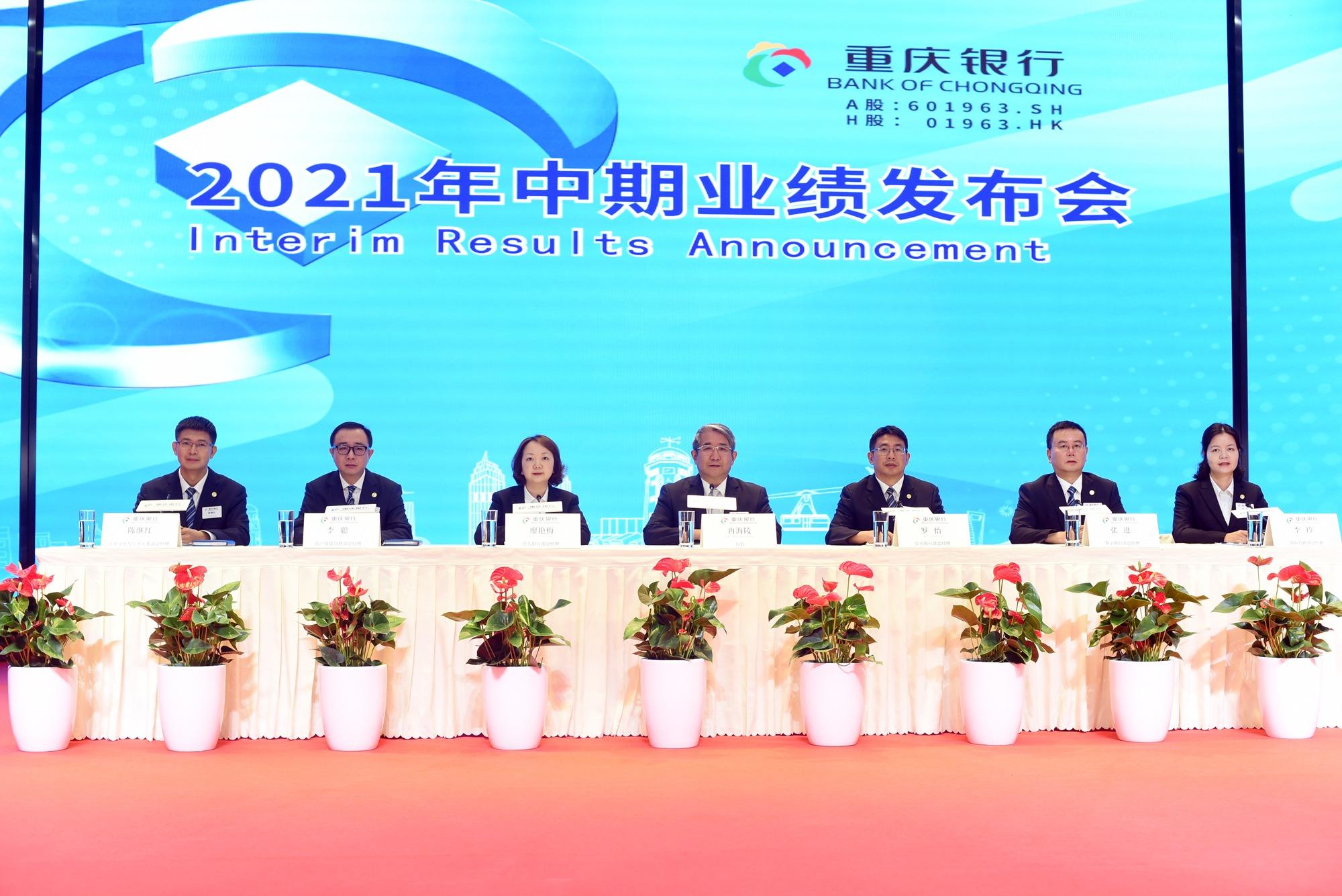重庆银行2021年中期业绩发布 资产规模突破六千亿