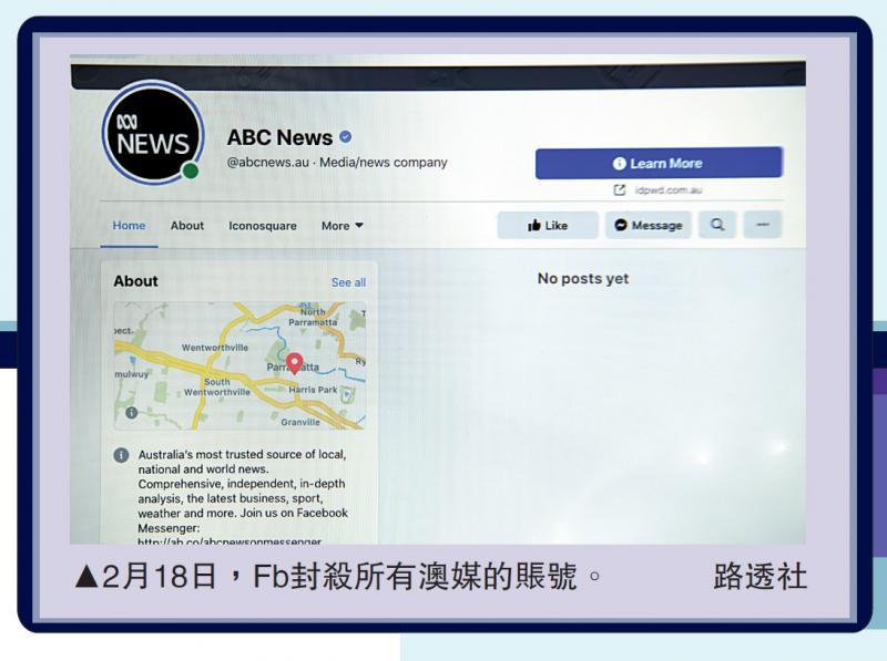 澳洲新闻付费法显威 科企与传媒签协议